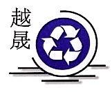 深圳越晟有害生物防治技术有限公司 最新采购和商业信息