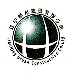 辽宁都市建设有限公司 最新采购和商业信息