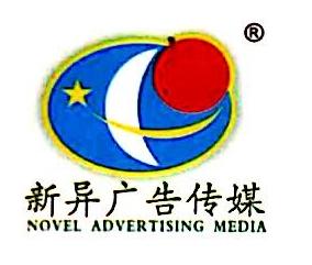 信宜市新异广告有限公司 最新采购和商业信息