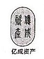 沈阳亿成资产管理有限公司 最新采购和商业信息