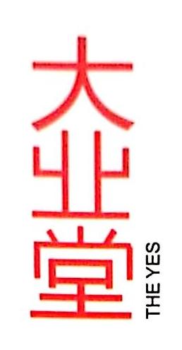 北京大业堂教育科技发展有限公司 最新采购和商业信息