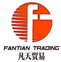 赣州市凡天贸易有限公司 最新采购和商业信息