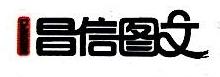 长春市昌信电脑图文制作有限公司 最新采购和商业信息