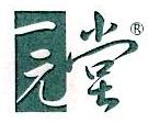 武汉一元堂生物科技有限公司