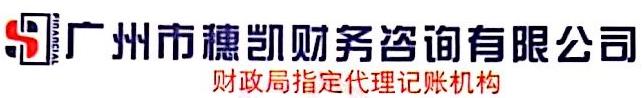 广州市穗凯财务咨询有限公司
