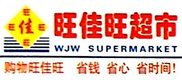 海南旺佳旺商贸有限公司 最新采购和商业信息