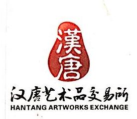 汉唐艺术品交易所有限公司 最新采购和商业信息