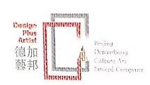 北京德加艺邦文化艺术有限公司 最新采购和商业信息