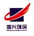 沈阳振兴环保工程有限公司