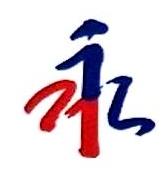 永诚财产保险股份有限公司三明中心支公司