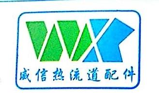 深圳市威信热流道配件有限公司 最新采购和商业信息