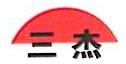 安吉县三杰家具配件行 最新采购和商业信息