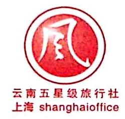 云南风昇国际旅行社有限公司 最新采购和商业信息