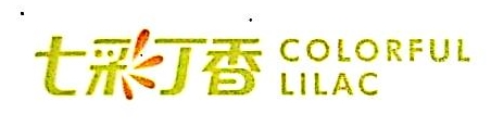 上海七彩丁香家居用品有限公司 最新采购和商业信息