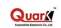 瑞安市夸克汽车电子有限公司