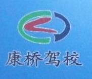 重庆市康桥汽车驾驶培训有限公司