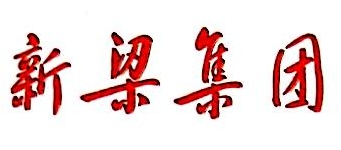重庆新梁投资开发(集团)有限公司