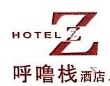 呼噜栈酒店管理(深圳)有限公司 最新采购和商业信息