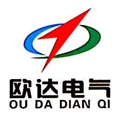 江苏欧达电气有限公司 最新采购和商业信息
