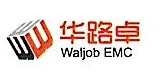 广州华路卓企业管理咨询有限公司 最新采购和商业信息
