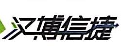 深圳市汉博信捷物流有限公司 最新采购和商业信息