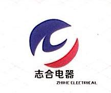诸城市志合电器有限公司 最新采购和商业信息
