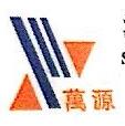 深圳市万源电子科技有限公司 最新采购和商业信息