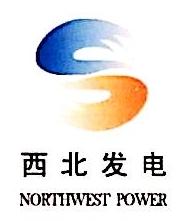 陕西西北发电检修有限责任公司