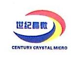 深圳市世纪晶微电子有限公司 最新采购和商业信息
