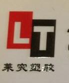 上海莱突塑胶包装有限公司