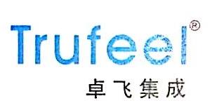 上海卓飞系统集成有限公司