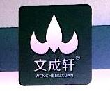 杭州文轩纸业有限公司
