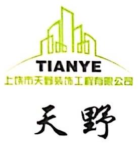 上饶市天野装饰工程有限公司 最新采购和商业信息