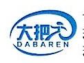珠海大把人商务有限公司 最新采购和商业信息
