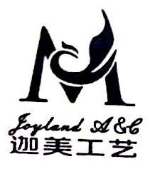 福州迦美工艺品有限公司