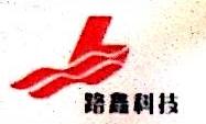 鹰潭市路鑫工贸有限公司 最新采购和商业信息