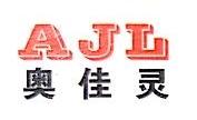 乐清奥佳灵液压气动元件有限公司 最新采购和商业信息