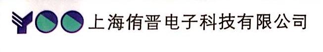 上海侑晋电子科技有限公司 最新采购和商业信息