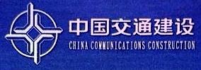 中交二公局第六工程有限公司 最新采购和商业信息