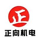 宁波正向机电设备有限公司