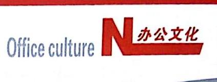银川文熙文化用品有限公司 最新采购和商业信息