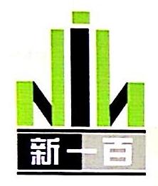丹东新一百商业集团有限公司