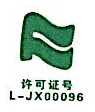 乐平市丰圣旅行社有限公司 最新采购和商业信息