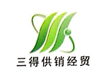 云南三得供销经贸有限公司