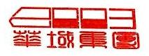 深圳市华域建设工程有限公司 最新采购和商业信息