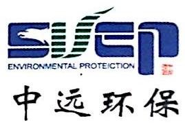 江苏中远环保科技有限公司