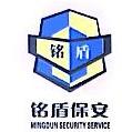 西安铭盾保安服务有限公司 最新采购和商业信息