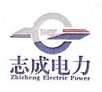 吉林省志成电力有限公司