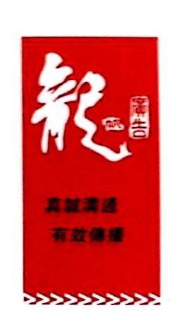 武汉世纪龙帆广告有限公司 最新采购和商业信息