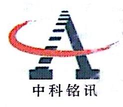 北京中科铭讯科技有限公司 最新采购和商业信息